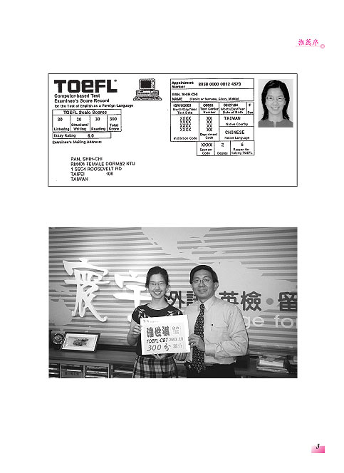 The TOEFL Test - Information and Preparation